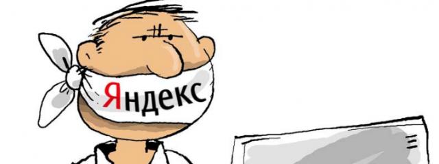 Яндекс ввел региональный индекс цитирования для ранжирования сайтов в Яндекс.Каталоге