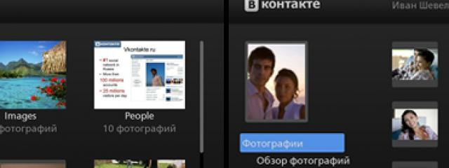 «В Контакте» в ноябре: продолжаем упрощаться