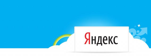 Яндекс: что принес август