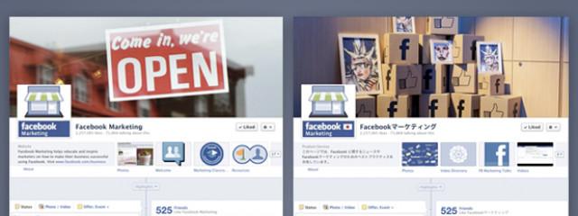 Facebook анонсировал новый дизайн страниц мировых брендов