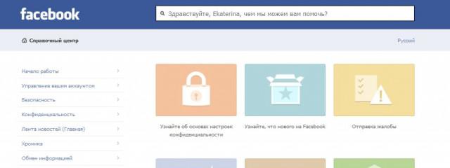 Facebook представил редизайн своего справочного центра