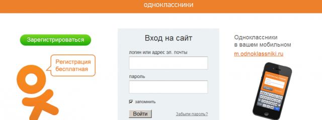 Пользователи из РФ составляют 63,5% аудитории соцсети «Одноклассники»