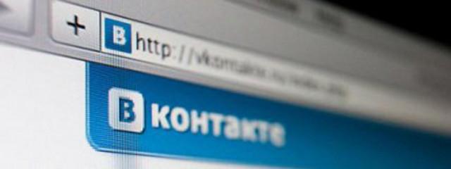 Уникальная активная аудитория ВКонтакте составляет 11,3 миллиона пользователей