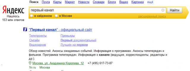 «Яндекс» вновь оказался лидером рейтинга крупнейших компаний Рунета