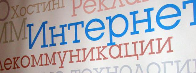 Ежемесячно интернетом пользуется около 60% населения РФ старше 12 лет