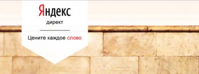 В объявлениях Яндекса появились картинки