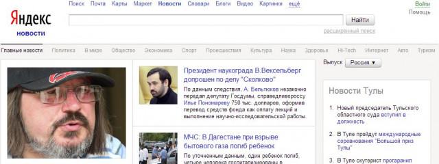 Обновления на Яндексе: Новости и .yandex