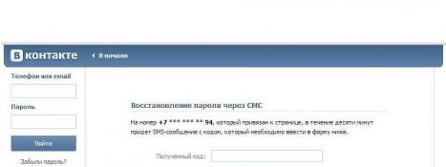 «ВКонтакте» спрятала номер телефона при восстановлении пароля