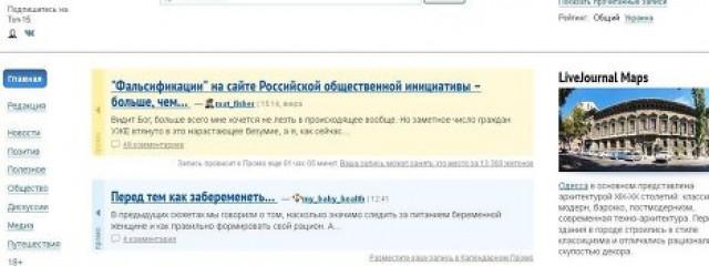 «Живой Журнал» обновил главную страницу с помощью Студии Лебедева
