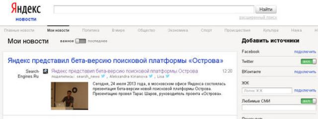 В Яндекс.Новостях появилась рубрика «Мои новости»м