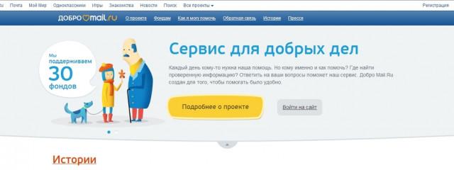 Mail.Ru запускает «Добро»