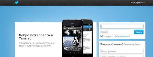 Twitter обновил домашнюю страницу