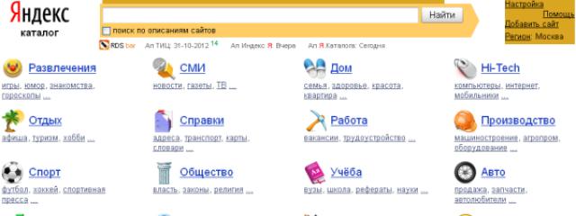 Яндекс.Каталог присоединится к Рекламной сети Яндекса