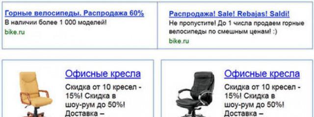 В Яндекс.Директе появились группы объявлений