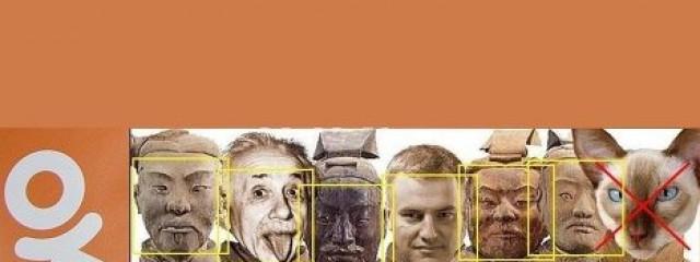 «Одноклассники» внедрили в поиск технологию распознавания лиц