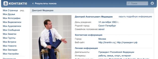 У россиян «ВКонтакте» вдвое популярнее Facebook