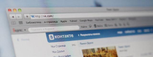 В качестве единственной соцсети «ВКонтакте» применяли 14,5 млн
