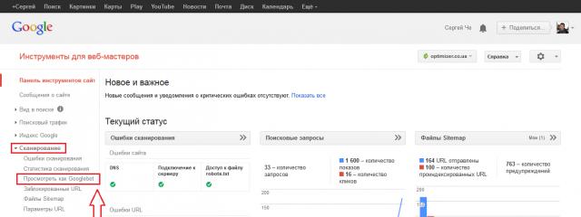 Google запустил инструмент для просмотра страниц, содержащих файлы CSS и JavaScript, как GoogleBot