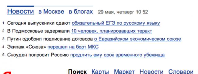 Госдума приравняет поисковики к СМИ