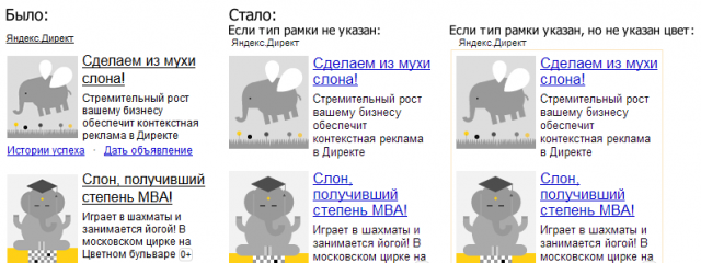 Яндекс обновил код блоков Директа