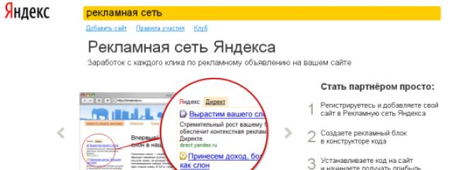 Рекламная сеть Яндекса больше не будет работать через ЦОПы