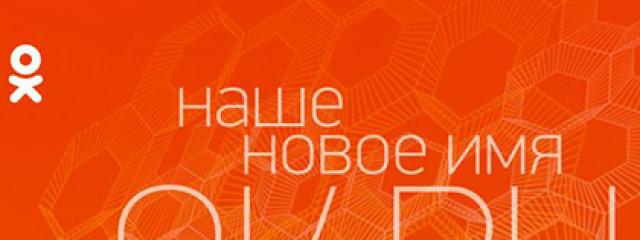 «Одноклассники» переехали на оk.ru