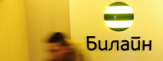 «Билайн» удержит абонентов банковскими картами