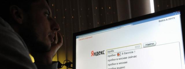 Интернет-поисковики обяжут удалять ссылки на информацию о гражданах