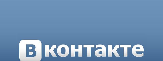 «ВКонтакте» выплатит компенсацию и удалит 60 музыкальных композиций
