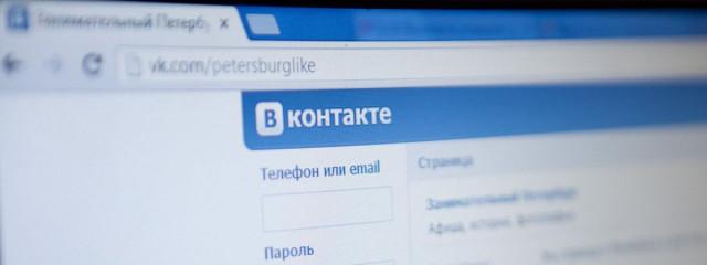 «ВКонтакте» запускает новый рекламный формат