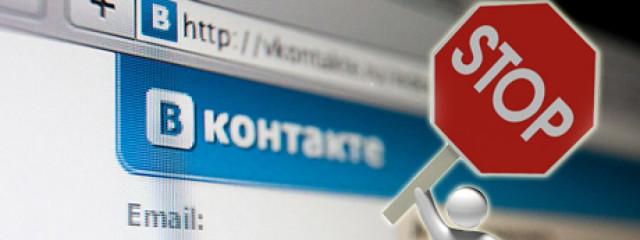 Минтруд рассмотрит предложение о запрете соцсетей на работе