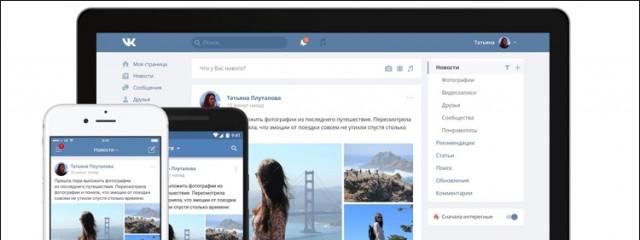 У ВКонтакте появился отдельный домен для сообществ и групп