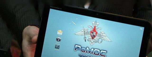 В России создан защищенный от вирусов планшет