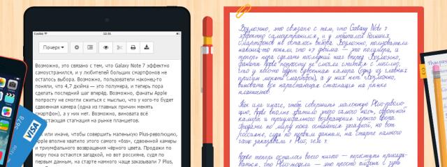 Разработчик из Кривого Рога создал онлайн-генератор рукописных конспектов для студентов