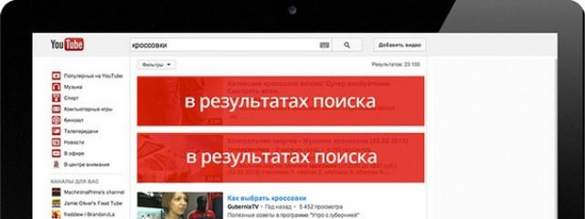 YouTube представил новый тип таргетинга для TrueView