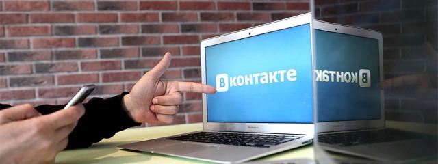 «ВКонтакте» выходит на корпоративный рынок