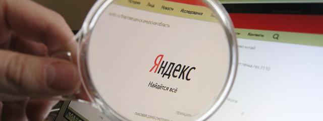 «Яндекс» представил новый сервис по поиску попутчиков