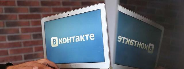 Переписка пользователей «ВКонтакте» стала доступной всем