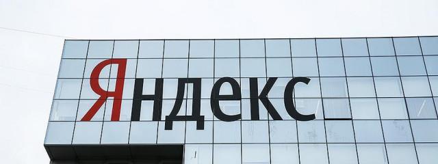 «Яндекс» объявил о закрытии своего фотохостинга