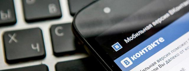 «ВКонтакте» расширила настройки приватности пользователей