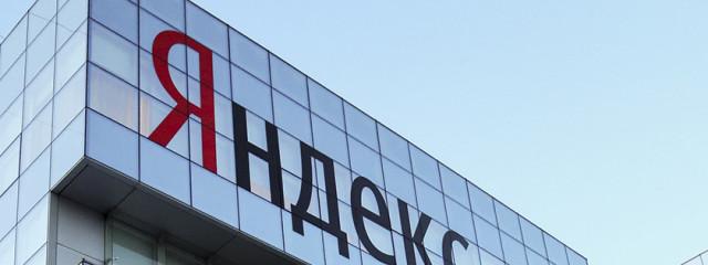 Чистая прибыль «Яндекса» в III квартале выросла на 459% — до 4,8 млрд рублей