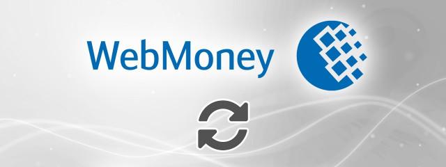 Преимущества обменных операций по направлению обмен wmz на приват