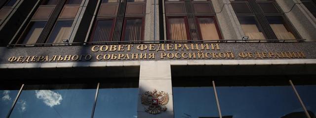 Совет Федерации одобрил закон о признании физлиц иноагентами
