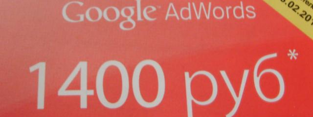 AdWords упростил импорт кампаний из Директа