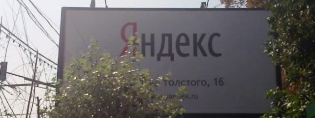 Место на главной Яндекса подорожает на 67%