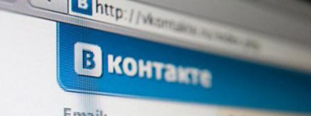 «Бегун» запустил трансляцию рекламы во «ВКонтакте»
