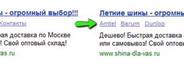 Дополнительные ссылки Яндекс.Директа