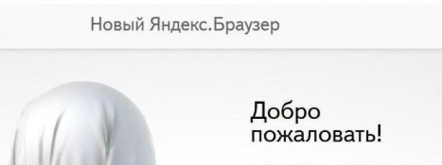 «Яндекс» выпустил браузер, интегрированный с сервисами компании