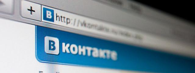 ВКонтакте начинает тестировать свою рекламную сеть