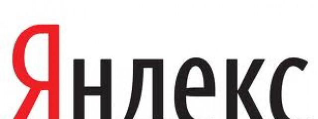 Яндекс объявил финансовые результаты за 2012 год